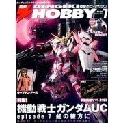 電撃 HOBBY MAGAZINE (ホビーマガジン) 2014年 07月号 [雑誌]