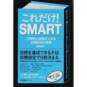これだけ!SMART―圧倒的に成果が上がる目標設定の技術 [単行本]
