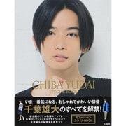 CHIBA YUDAI SPECIAL BOOK [単行本]