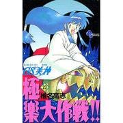 GS美神極楽大作戦 23(少年サンデーコミックス) [コミック]