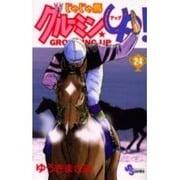 じゃじゃ馬グルーミンUP 24(少年サンデーコミックス) [コミック]