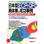日本型ECR・QRの具体策と成功事例―流通業・製造業の21世紀生き残り経営システム サプライチェーン(納入業者委託商品自動補充システム) [全集叢書]