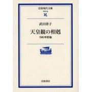 天皇観の相剋―1945年前後(岩波現代文庫) [文庫]