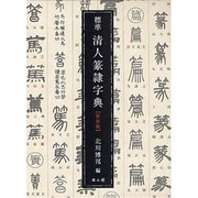 標準 清人篆隷字典 新装版三版 [事典辞典]