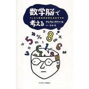 数学脳で考える―フェルミ推定的日常生活のすすめ [単行本]