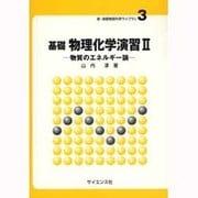 基礎物理化学演習〈2〉(新・演習物質科学ライブラリ〈3〉) [全集叢書]