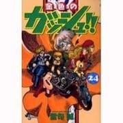 金色のガッシュ!! 24(少年サンデーコミックス) [コミック]