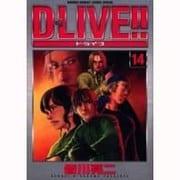 D-LIVE!! 14(少年サンデーコミックススペシャル) [コミック]