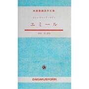 エミール(大学書林語学文庫) [単行本]