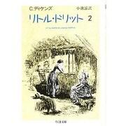 リトル・ドリット〈2〉(ちくま文庫) [文庫]