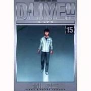 D-LIVE!! 15(少年サンデーコミックススペシャル) [コミック]