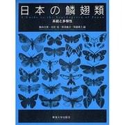 日本の鱗翅類―系統と多様性 [図鑑]