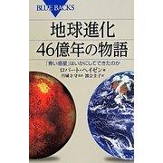 地球進化46億年の物語―「青い惑星」はいかにしてできたのか(ブルーバックス) [新書]