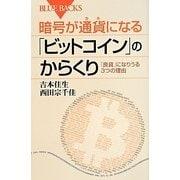 暗号が通貨(カネ)になる「ビットコイン」のからくり―「良貨」になりうる3つの理由(ブルーバックス) [新書]