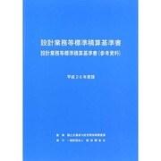 設計業務等標準積算基準書―設計業務等標準積算基準書(参考資料)〈平成26年度版〉 [単行本]