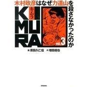KIMURA vol.3-木村政彦はなぜ力道山を殺さなかったのか [単行本]
