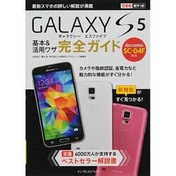 docomo GALAXY S5 SC-04F基本&活用ワザ完全ガイド(できるポケット) [単行本]