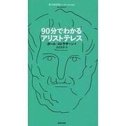 90分でわかるアリストテレス(『90分でわかる』シリーズ) [単行本]