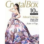 茅原実里 10周年ミュージッククリップ集 Crystal Box ~Minori Chihara Music Clip Collection~