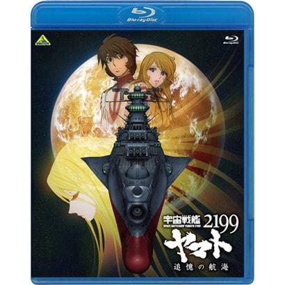 宇宙戦艦ヤマト2199 追憶の航海 [Blu-ray Disc]