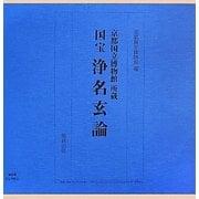 京都国立博物館所蔵 国宝浄名玄論 [単行本]