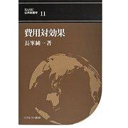 費用対効果(BASIC公共政策学〈第11巻〉) [全集叢書]