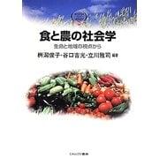 食と農の社会学―生命と地域の視点から(MINERVA TEXT LIBRALY) [全集叢書]