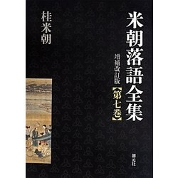 米朝落語全集〈第7巻〉 増補改訂版 [全集叢書]