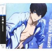 TVアニメ『Free!-Eternal Summer-』キャラクターソングシリーズ 01 七瀬遙