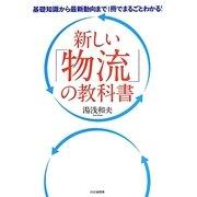 新しい「物流」の教科書―基礎知識から最新動向まで1冊でまるごとわかる! [単行本]