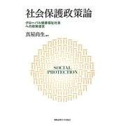 社会保護政策論―グローバル健康福祉社会への政策提言 [単行本]