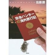 珍虫ハンターの海外旅行記 [単行本]