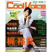 Cool Voice VOL.10(主婦と生活生活シリーズ) [ムックその他]