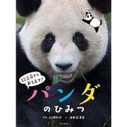 パンダのひみつ(飼育員さんおしえて!) [絵本]