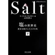 塩の世界史〈下〉―歴史を動かした小さな粒(中公文庫) [文庫]