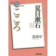 夏目漱石こころ―あなたは、真面目ですか(NHK「100分de名著」ブックス) [単行本]
