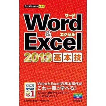 Word & Excel2013基本技(今すぐ使えるかんたんmini) [単行本]