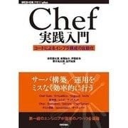 Chef実践入門―コードによるインフラ構成の自動化(WEB+DB PRESS plusシリーズ) [単行本]