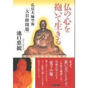 仏の心を抱いて生きる―弘法大師空海「大日経開題」 [単行本]