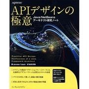 APIデザインの極意―Java/NetBeansアーキテクト探究ノート [単行本]