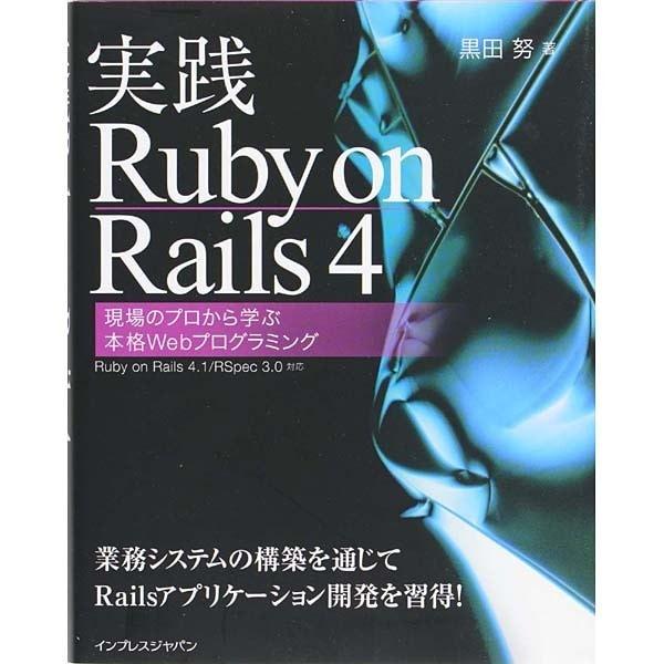 実践Ruby on Rails 4―現場のプロから学ぶ本格Webプログラミング [単行本]