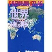 プレミアムアトラス世界地図帳 新版 [単行本]