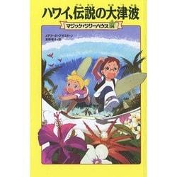 ハワイ、伝説の大津波―マジック・ツリーハウス〈14〉 [単行本]