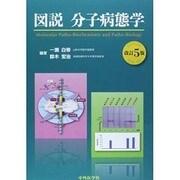 図説分子病態学 5版 [単行本]