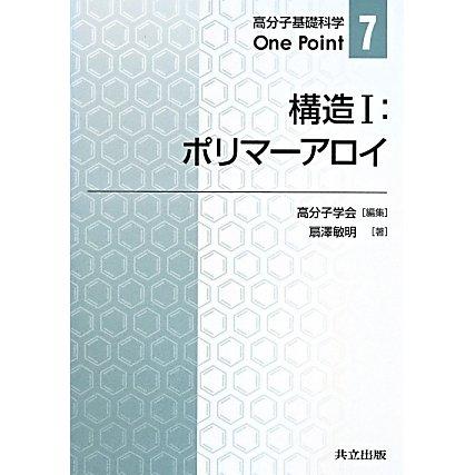 ヨドバシ.com - 構造〈1〉ポリマ...
