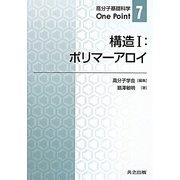 構造〈1〉ポリマーアロイ(高分子基礎科学One Point〈7〉) [全集叢書]