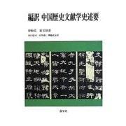 編訳 中国歴史文献学史述要 [単行本]