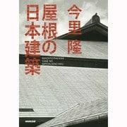 屋根の日本建築 [単行本]