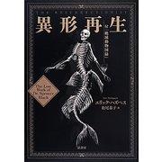 異形再生―付『絶滅動物図録』 [単行本]