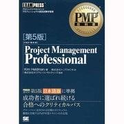 Project Management Professional 第5版 (PMP教科書) [単行本]